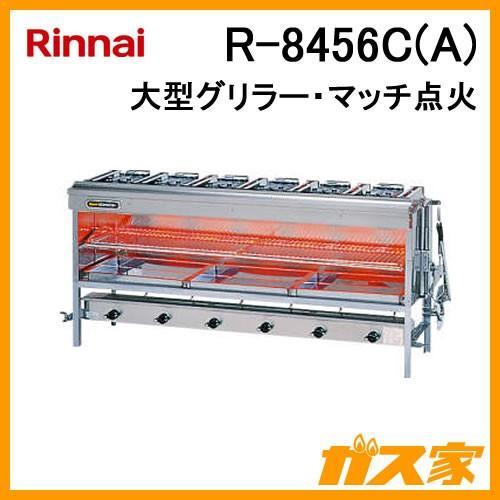 R-8456C(A) リンナイ ガスグリラー ガス赤外線グリラー(上火式)大型グリラー 業務用グリラー 飲食店 厨房に
