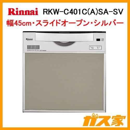 RKW-C401C(A)SA-SV リンナイ 食器洗い乾燥機 シンク下後付け設置タイプ シルバー