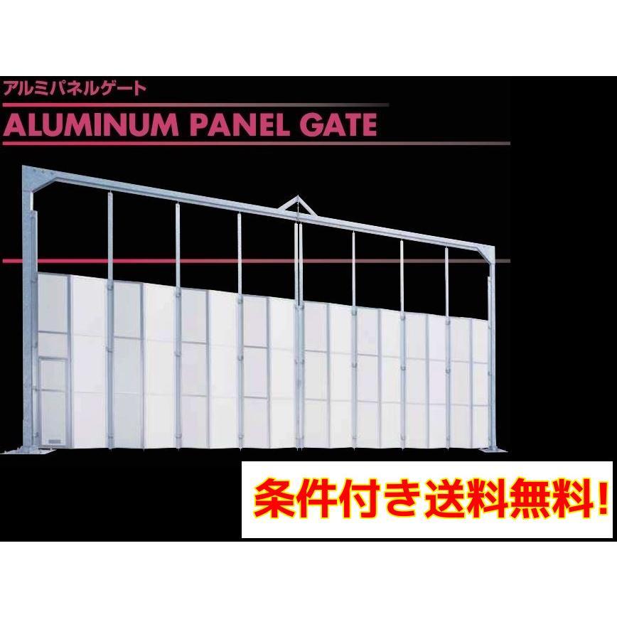 門型パネルゲート 126型 全面パネル 有効高さ4.354m