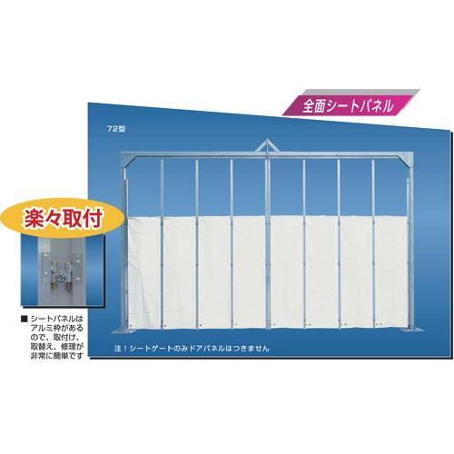 門型パネルゲート 90型 全面シートパネル 有効高さ4.354m