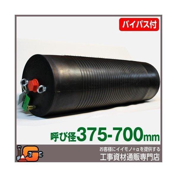 下水管止水プラグ 止水ボール ロングタイプ(375-750mm用)PL375-750BA 【バイパス付】