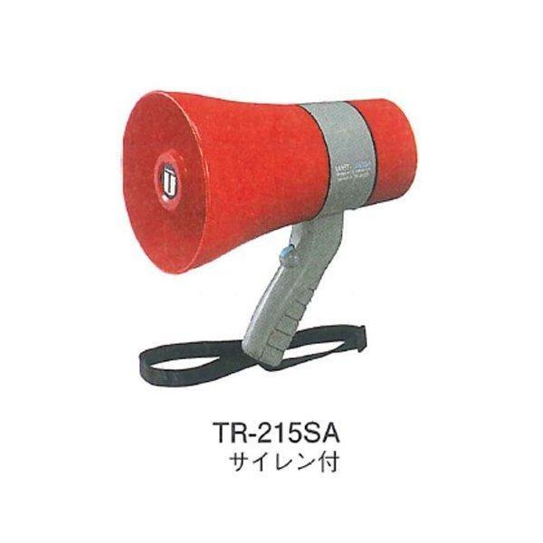 防塵・防滴メガホン 6W TR-215SA 6W/サイレン付 ユニベックス