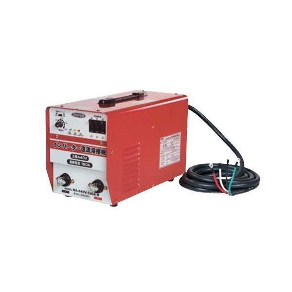 日動工業 インバーター直流溶接機 NA-440V-180A-N 三相440V専用 電撃防止機能付