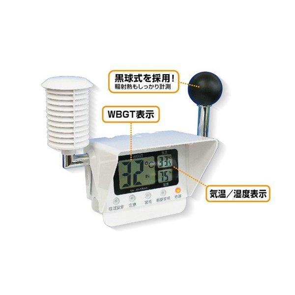 工事現場用 黒球付熱中症計 CN5006 つくし工房