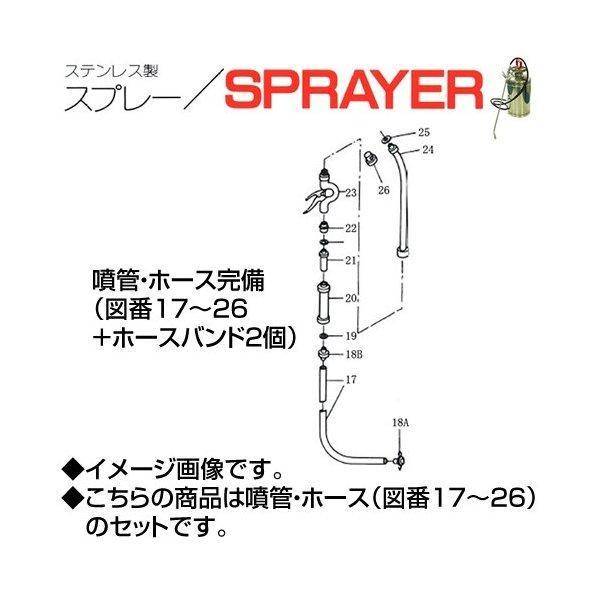ステンレス製スプレー(SPRAYER)部品 図番17~26+ホースバンド2個 噴管・ホース完備 東亜オイル興業所