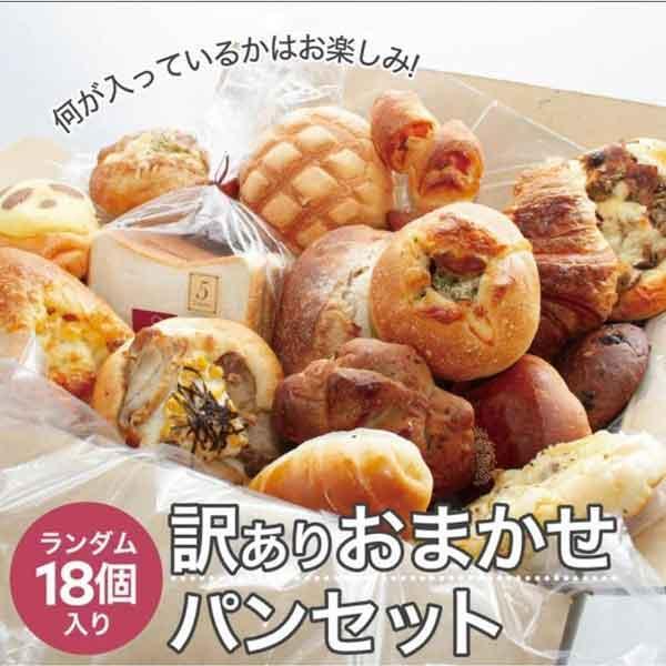 訳ありパン 18個おまかせパンセット 冷凍パン 品質保証 送料無料 ロスパン 期間限定今なら送料無料 ギフト 4000〜4300円相当