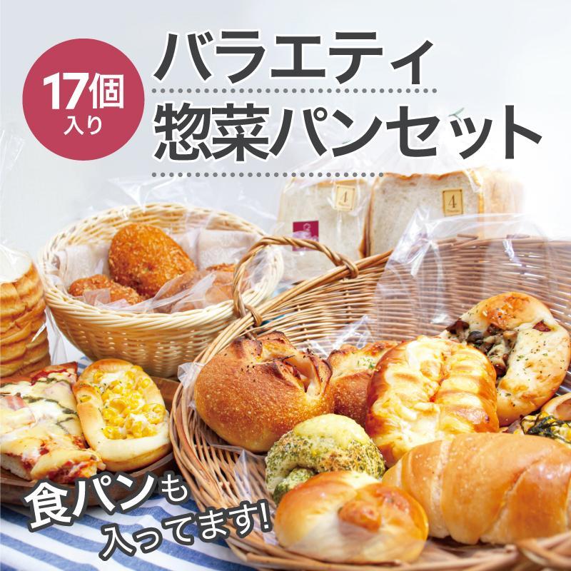 調理パン 総菜パン フランス ハードパン 詰め合わせ ギフト 17個の訳あり冷凍パン セット 高級 送料無料 訳あり ロスパン