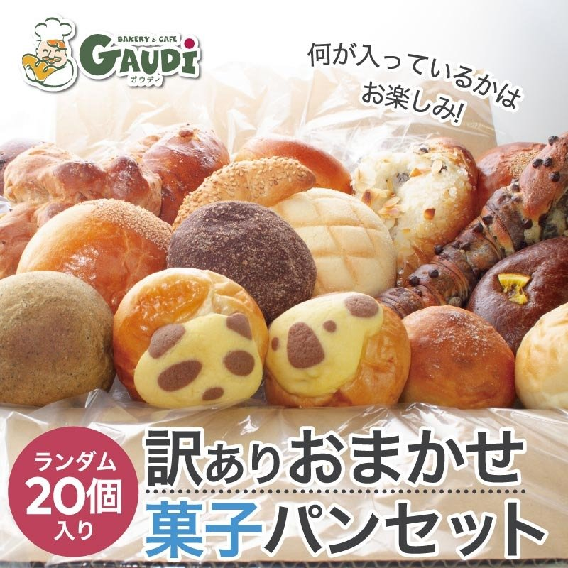 トレンド 菓子パン 詰め合わせ セット 公式 20個の訳ありパン ロスパン 送料無料 ギフト