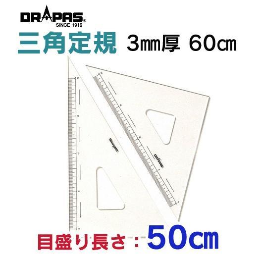 DRAPAS 三角定規 3mm厚 60cm 2枚1組 13-137 希少 目盛長さ50cm 割引