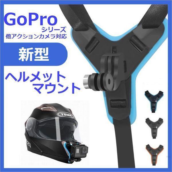 GoPro ヘルメットマウント アクセサリー ゴープロ 新作入荷!! 8 hero8 MAX カメラ バイク 視点撮影 POV 顎 お金を節約 主観