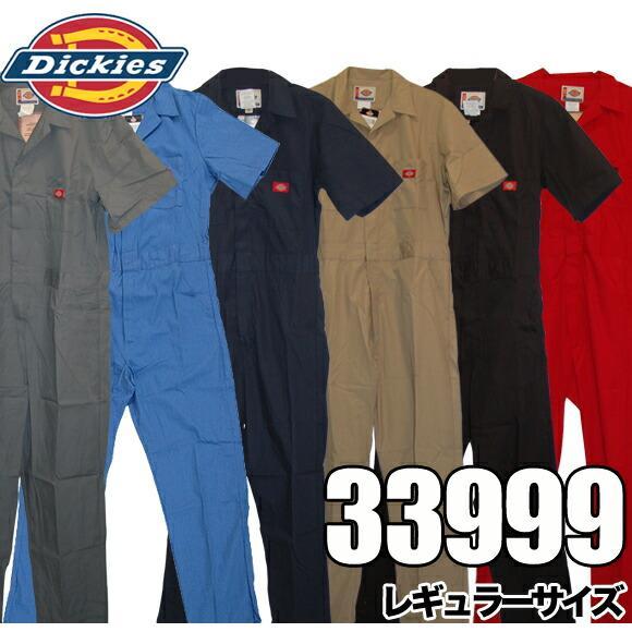 ディッキーズ つなぎ 半袖 超定番 3399 作業服 33999 Dickies 人気ブランド