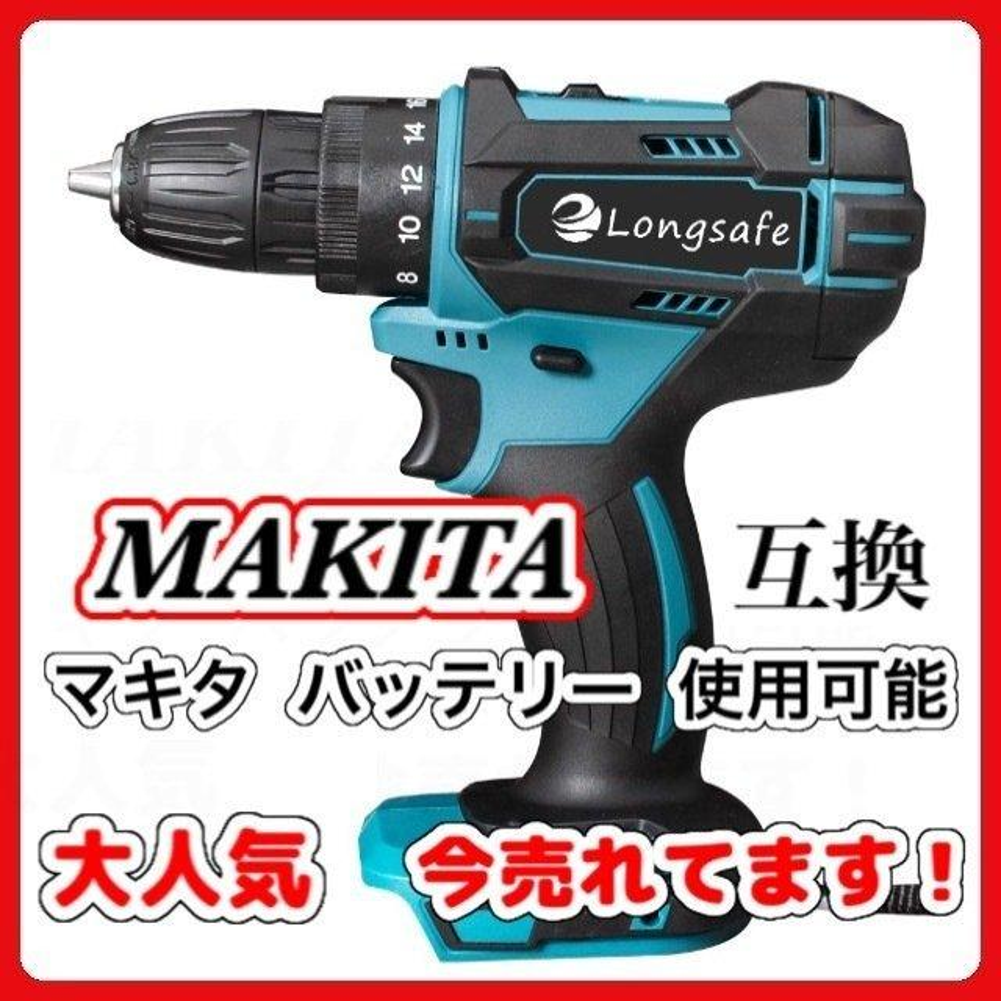 makita ドリル ドライバー マキタ 互換 14.4v - 18v アウトレットセール 特集 LED照明 コードレス 電動ドリル DF33DZ 対応 バッテリー 穴あけ 上品 電動ドライバー