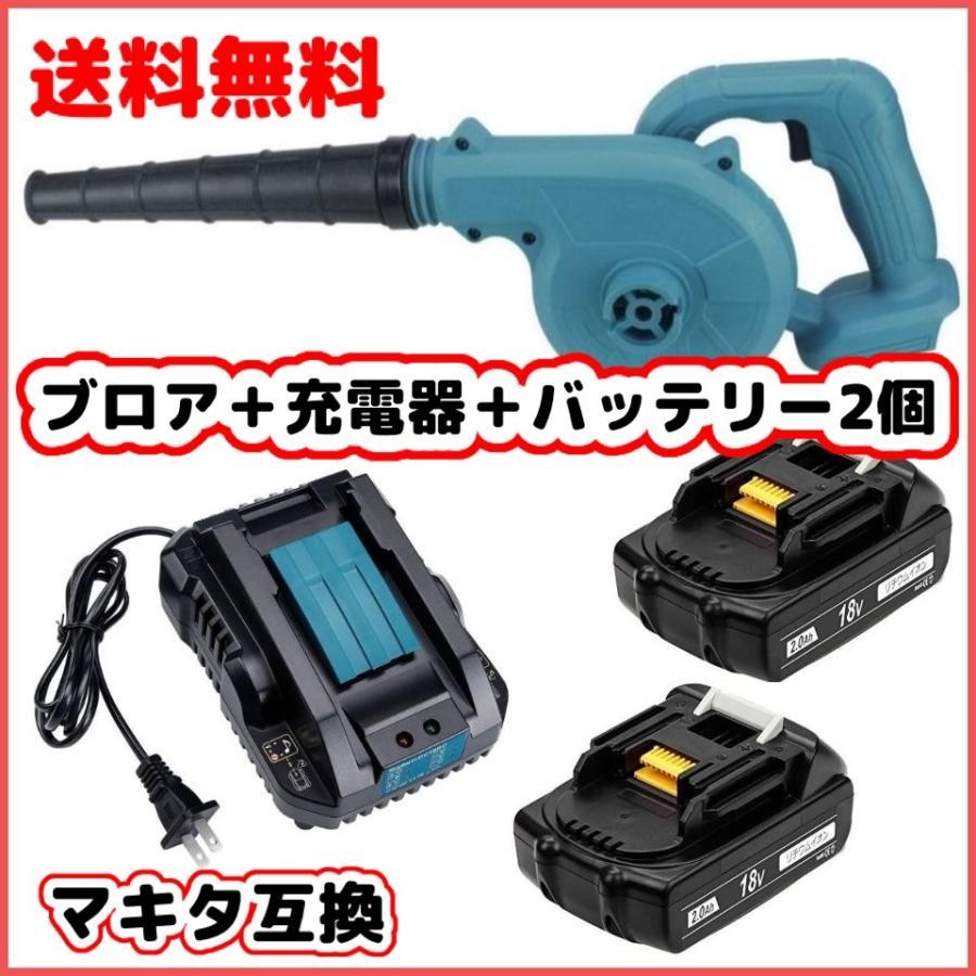 マキタ Makita 互換 ブロワー ブロアー 評価 UB185DZ + BL1820 2個 DC18RC 2.0Ah 14.4V 対応 日本 18V ブロワ セット バッテリー18V 充電器