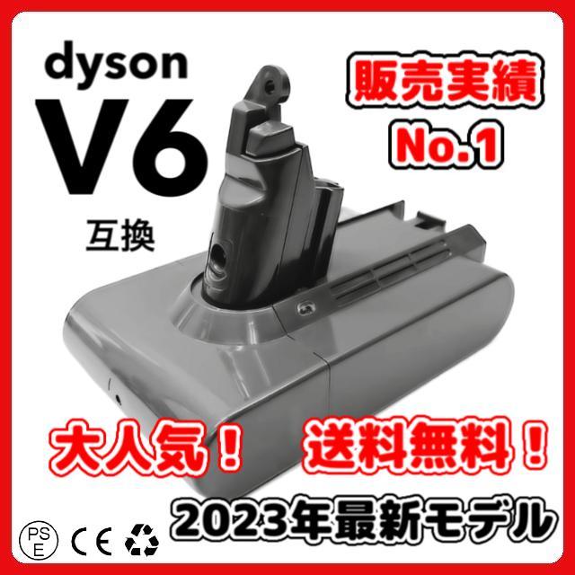 1年保証 ダイソン V6 互換 お求めやすく価格改定 バッテリー 爆安プライス dyson DC58 DC59 DC61 DC62 DC72 壁掛けブラケット対応 DC74 21.6V 大容量 3.0Ah 対応