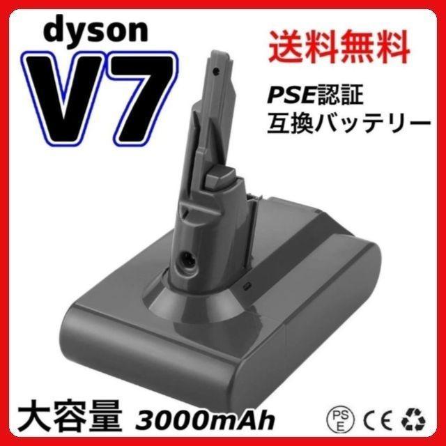 当店限定販売 送料0円 ダイソン Dyson V7 SV11 バッテリー 互換 シリーズ 3000mAh 21.6V Absolute V7Animal Motorhead