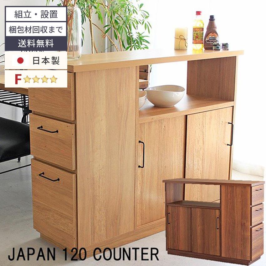 キッチンカウンター 国産 120cm 日本製 カウンター収納 ブラウン ナチュラル バレンシア