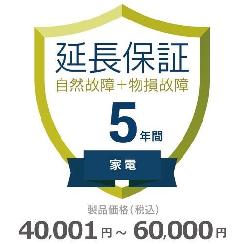 家電物損故障付き保証 5年に延長 40 000円 001円〜60 格安 好評受付中 価格でご提供いたします