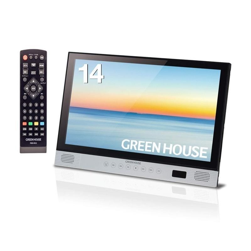 グリーンハウス GREEN HOUSE 14型 ポータブルブルーレイディスクプレーヤー GH-PBD14A-BK|gbft-online