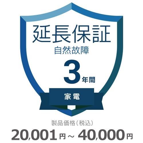 評価 家電自然故障保証 3年に延長 20 国内即発送 001円〜40 000円