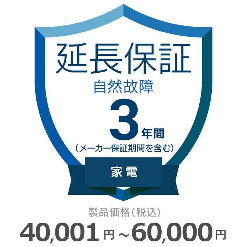 家電自然故障保証 3年に延長 5☆大好評 人気の製品 40 001円〜60 000円