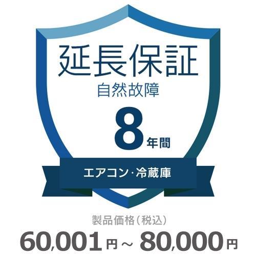 エアコン 冷蔵庫自然故障保証 8年に延長 001円〜80 60 新品 爆買い新作 000円