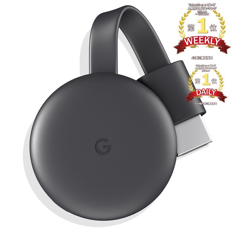グーグル Google Chromecast 送料0円 注目ブランド GA00439-JP チャコール