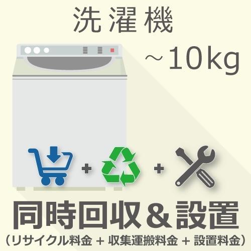 洗濯機 10kgまで 卓抜 設置チケット セットアップ 同時回収