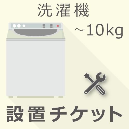 洗濯機 10kgまで スーパーセール 2020A W新作送料無料 設置チケット