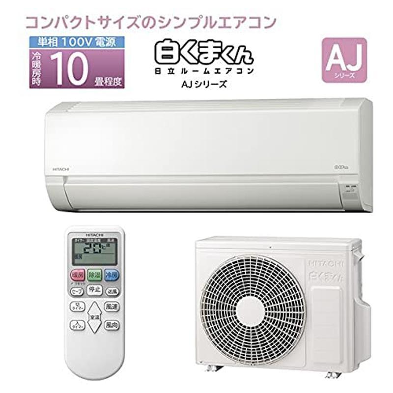 日立 HITACHI 白くまくん ルームエアコン AJシリーズ 最安値に挑戦 定番キャンバス 10畳程度 RAS-AJ28L-W スターホワイト