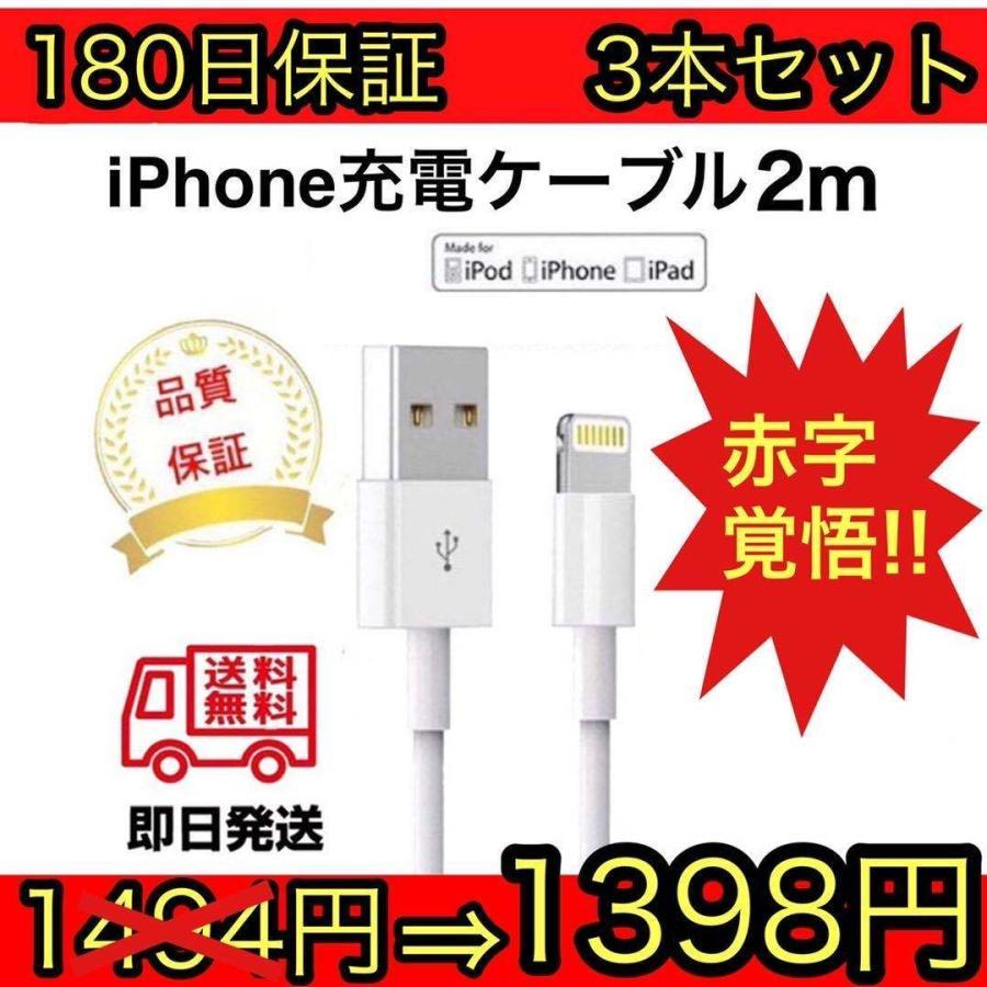 Apple認証ケーブル iPhone 充電ケーブル2mアップル公式 MFI認証済 Foxconn製 ライトニング ケーブル USBケーブル スマホ|gbr