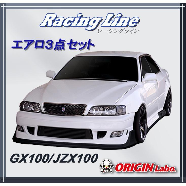 オリジン 【ORIGIN labo.】 GX100/JZX100(チェイサー100系)レーシングライン エアロ3点セット D-117-SET