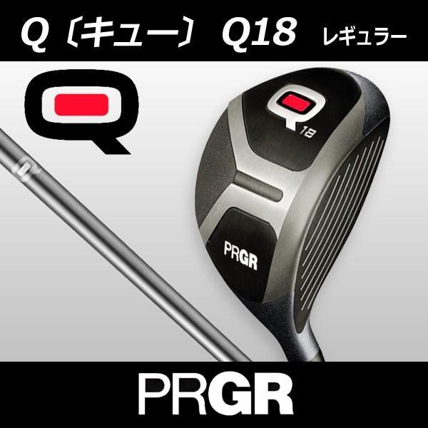 【送料無料】PRGR(プロギア ) Q〔キュー〕 Q18 オールラウンドギア レギュラーシャフト