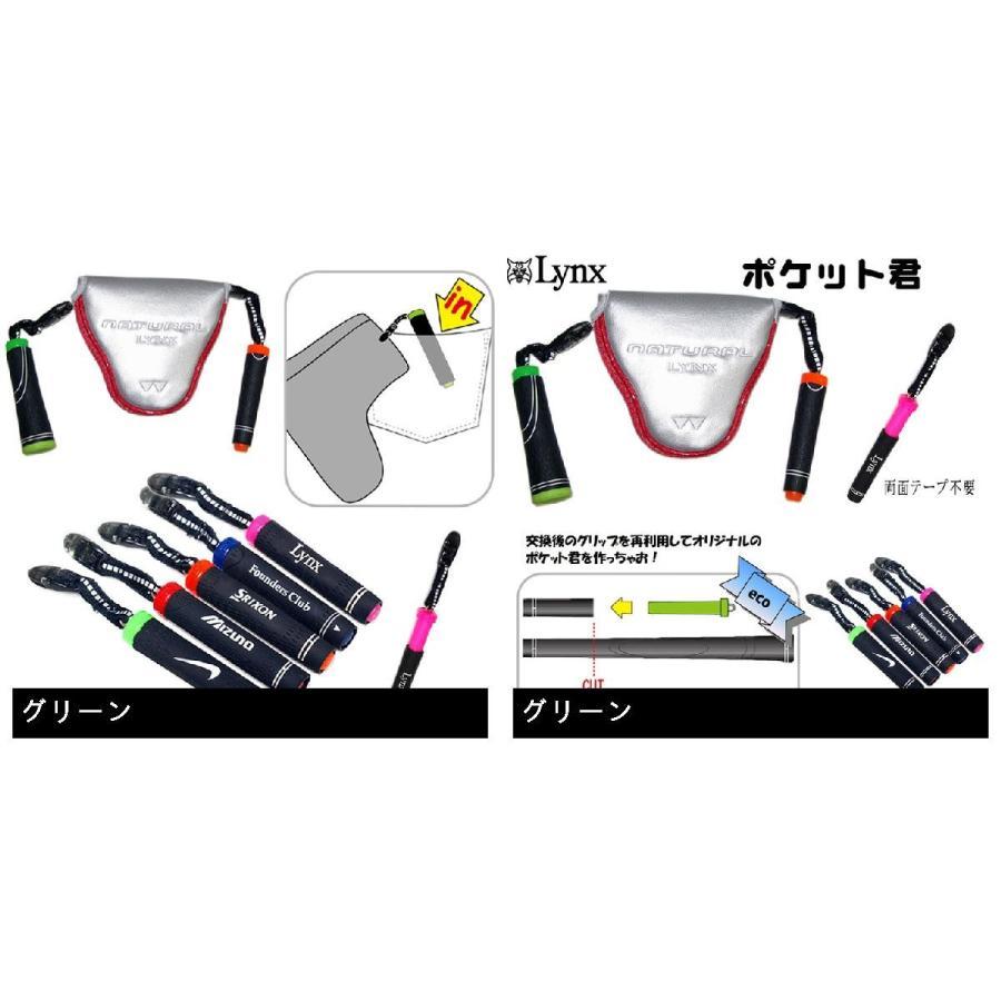 リンクス LYNX ポケット君|gdoshop|05