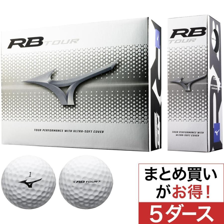 ミズノ RB RB TOUR ボール 5ダースセット