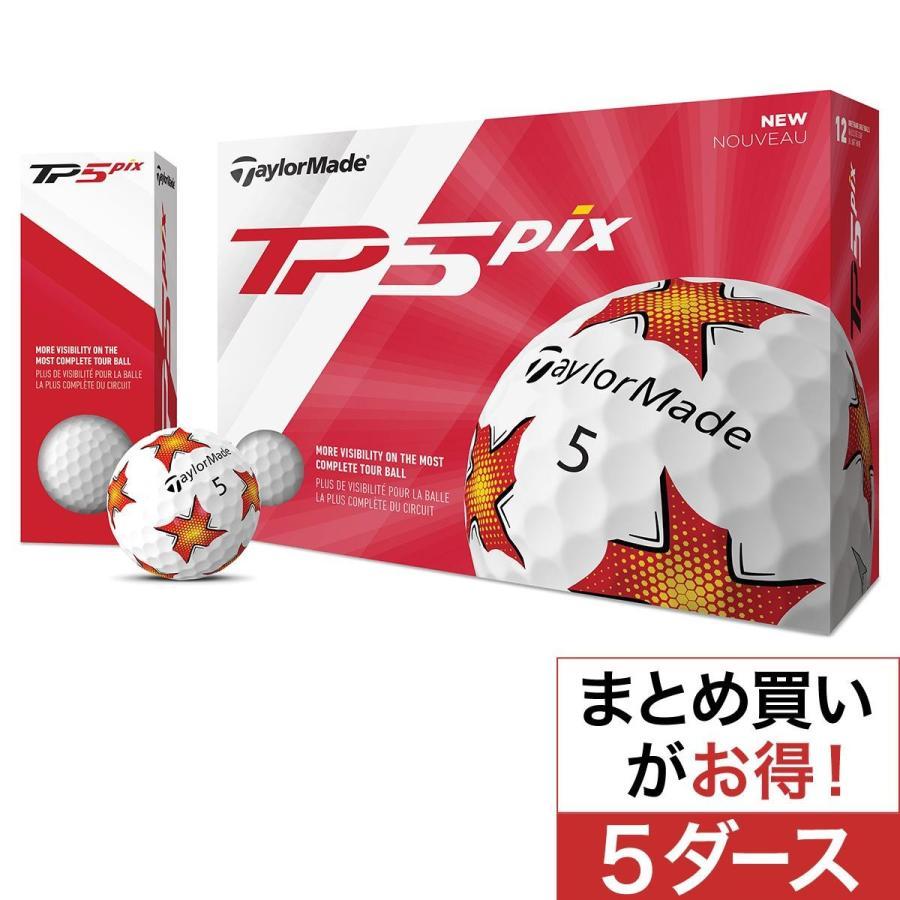 テーラーメイド TP TP5 pix ボール 5ダースセット