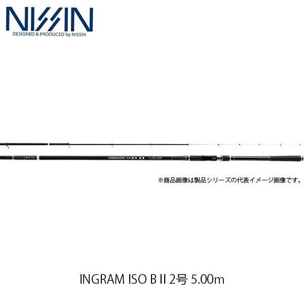 宇崎日新 NISSIN ロッド 竿 磯 INGRAM ISO B2号 5.00m 5005 4939050 イングラム イソ ビーツー UZK4939050