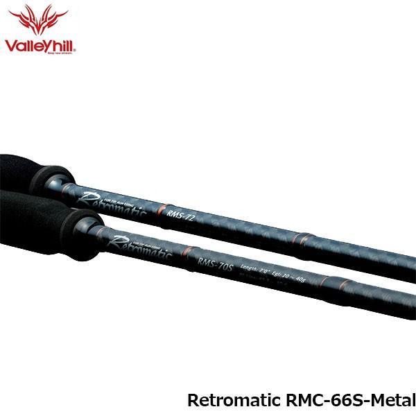 バレーヒル レトロマティック RMC-66S-Metal ロッド 釣り竿 ティップランエギング 竿 イカ アオリイカ 初心者 Retromatic Valleyhill SALT WATER VAL202778