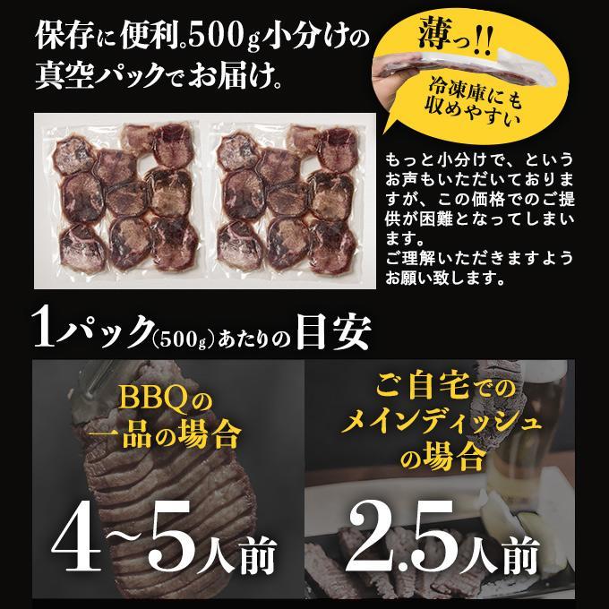 牛タン 訳あり 送料無  焼肉 牛肉 ギフト お取り寄せ グルメ 食品 2021 おすすめ スライス済 焼くだけ 簡単 ポイント消化 厚切り 牛たん 1kg (500g×2)|geki-niku|17