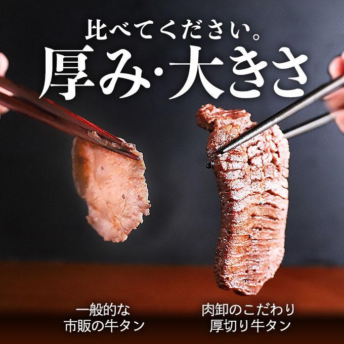 牛タン 訳あり 送料無  焼肉 牛肉 ギフト お取り寄せ グルメ 食品 2021 おすすめ スライス済 焼くだけ 簡単 ポイント消化 厚切り 牛たん 1kg (500g×2)|geki-niku|06