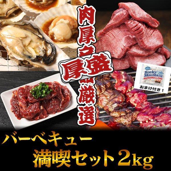 バーベキュー BBQ 肉 訳あり 送料無 牛タン 焼肉 セット ハラミ ロース 牡蠣 牛肉 福袋 5種 選べる 厚盛 あつもり お中元 ギフト お取り寄せ 冷凍 約2kg|geki-niku