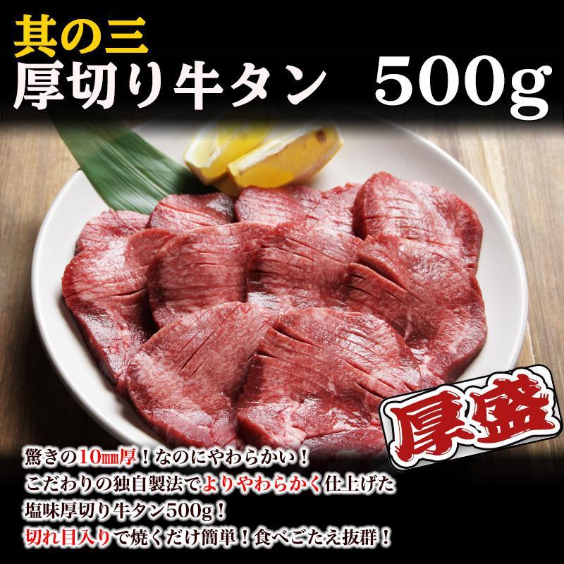 バーベキュー BBQ 肉 訳あり 送料無 牛タン 焼肉 セット ハラミ ロース 牡蠣 牛肉 福袋 5種 選べる 厚盛 あつもり お中元 ギフト お取り寄せ 冷凍 約2kg|geki-niku|12