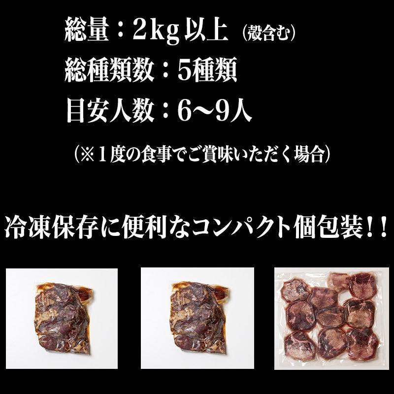 バーベキュー BBQ 肉 訳あり 送料無 牛タン 焼肉 セット ハラミ ロース 牡蠣 牛肉 福袋 5種 選べる 厚盛 あつもり お中元 ギフト お取り寄せ 冷凍 約2kg|geki-niku|18