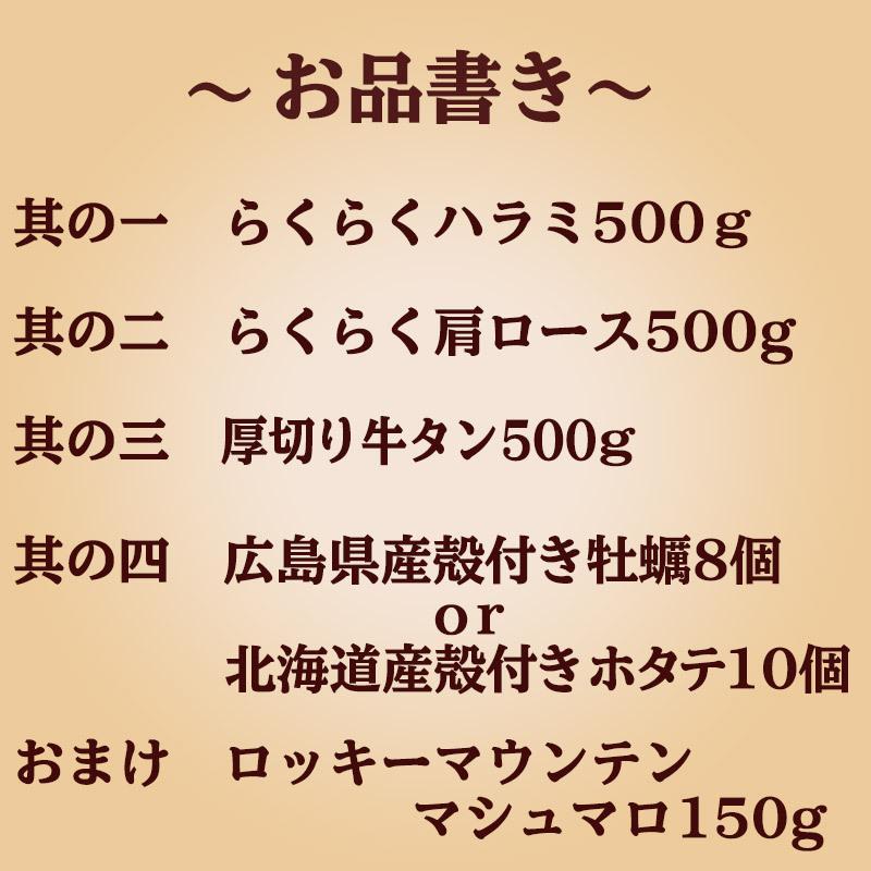 バーベキュー BBQ 肉 訳あり 送料無 牛タン 焼肉 セット ハラミ ロース 牡蠣 牛肉 福袋 5種 選べる 厚盛 あつもり お中元 ギフト お取り寄せ 冷凍 約2kg|geki-niku|09