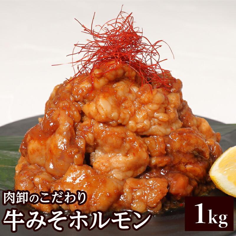 ホルモン 訳あり 送料無 肉 焼肉 お中元 お取り寄せ グルメ ギフト 食品 ポイント消化 シマチョウ てっちゃん もつ 味噌 タレ 牛肉 1kg (500g×2) geki-niku