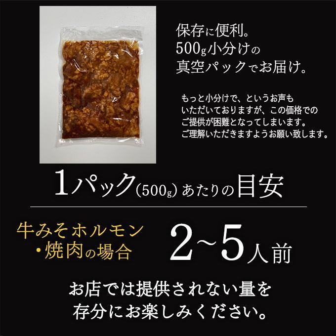 ホルモン 訳あり 送料無 肉 焼肉 お中元 お取り寄せ グルメ ギフト 食品 ポイント消化 シマチョウ てっちゃん もつ 味噌 タレ 牛肉 1kg (500g×2) geki-niku 18