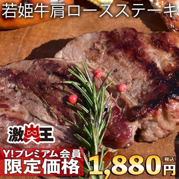 肉 訳あり ステーキ お中元 ギフト お取り寄せ グルメ 食品 2021 御歳暮 牛肉 ポイント消化 若姫牛 厚切り 肩ロース 200g|geki-niku