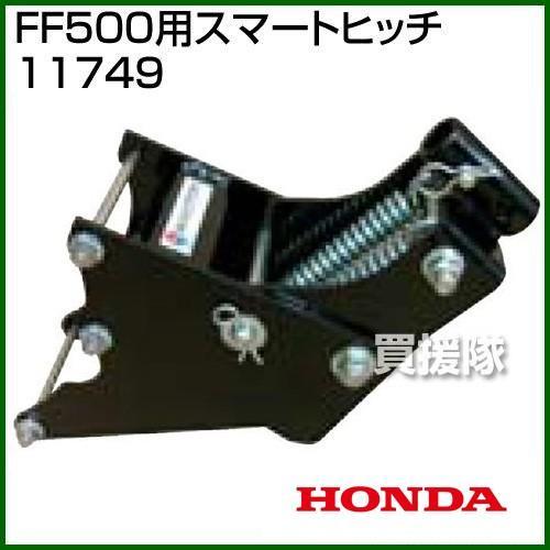 ホンダ サラダFF500用 スマートヒッチ 11749