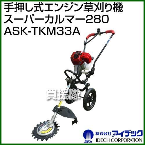 アイデック 手押し式エンジン草刈り機スーパーカルマー280 ASK-TKM33A 33cc