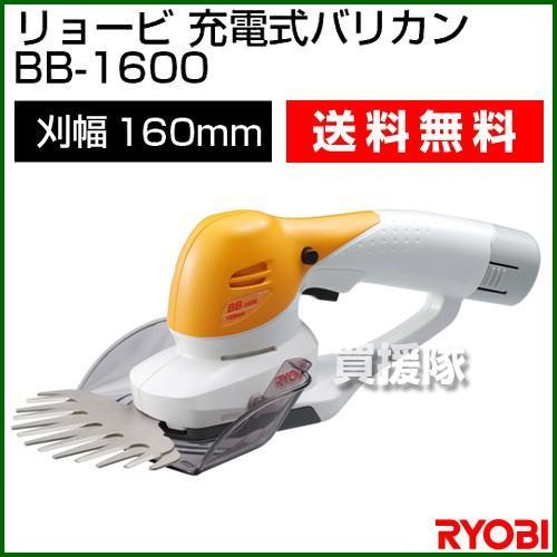 リョービ RYOBI 充電式 バリカン BB-1600 刈込幅160mm