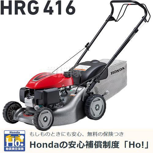 ホンダ 歩行型芝刈機 自走式・ロータリータイプ HRG416 エンジン式 刈幅約41cm
